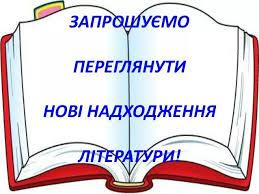 /Files/images/Biblioteka/нові надх.jpg